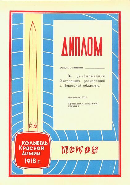 Нажмите на изображение для увеличения.  Название:pskov_award.jpg Просмотров:189 Размер:180.7 Кб ID:25098