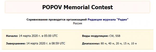 Нажмите на изображение для увеличения.  Название:POPOV Memorial Contest.png Просмотров:2 Размер:28.8 Кб ID:251263