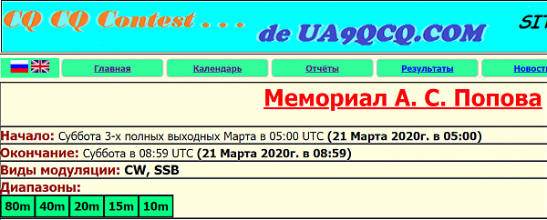 Нажмите на изображение для увеличения.  Название:Мемориал А. С. Попова.png Просмотров:2 Размер:100.5 Кб ID:251264