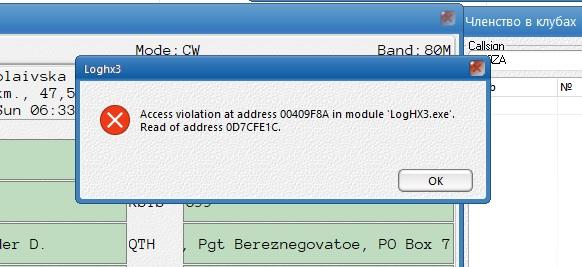 Название: опять access violation.jpg Просмотров: 159  Размер: 57.1 Кб