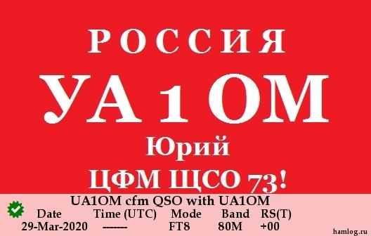 Название: QSLin-UA1OM-UA1OM-29-Mar-2020--------.jpg Просмотров: 352  Размер: 86.1 Кб