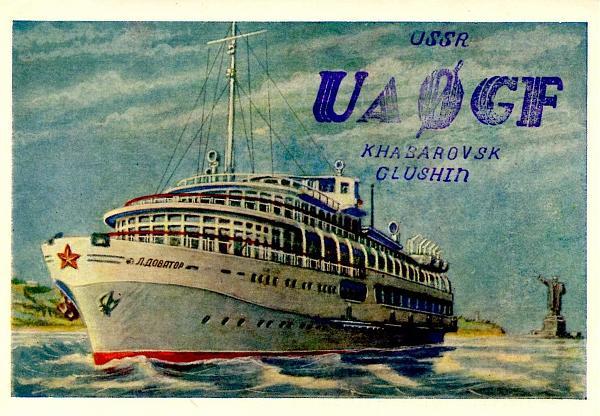 Нажмите на изображение для увеличения.  Название:UA0GF-1958-1.jpg Просмотров:4 Размер:206.9 Кб ID:252868