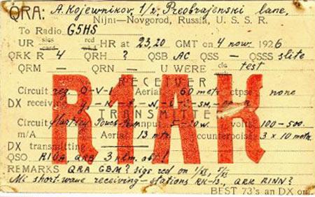 Название: 1926-R1AK.jpg Просмотров: 102  Размер: 46.2 Кб
