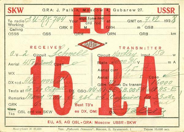 Нажмите на изображение для увеличения.  Название:1928-15RA.jpg Просмотров:7 Размер:160.7 Кб ID:252940