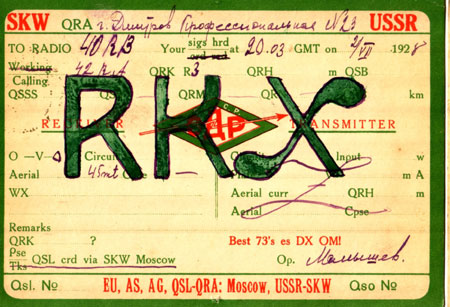 Название: 1928-RKX.jpg Просмотров: 95  Размер: 53.6 Кб
