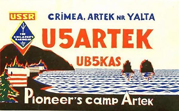 Название: U5ARTEK-UB5KAS i (7).jpg Просмотров: 623  Размер: 51.2 Кб