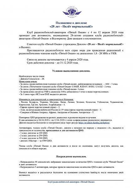 Нажмите на изображение для увеличения.  Название:rules_FO-28-page-0.jpg Просмотров:6 Размер:1.08 Мб ID:253015