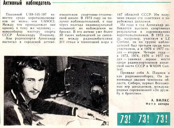 Нажмите на изображение для увеличения.  Название:Радио №06 1979 UA9-145-197 UA9OCI - Але&#.jpeg Просмотров:3 Размер:1.53 Мб ID:253310