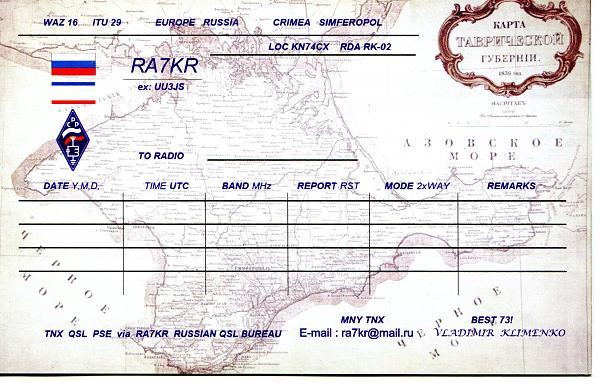 Нажмите на изображение для увеличения.  Название:RA7KR-blank-QSL-3W3RR-2.jpg Просмотров:5 Размер:801.8 Кб ID:253429