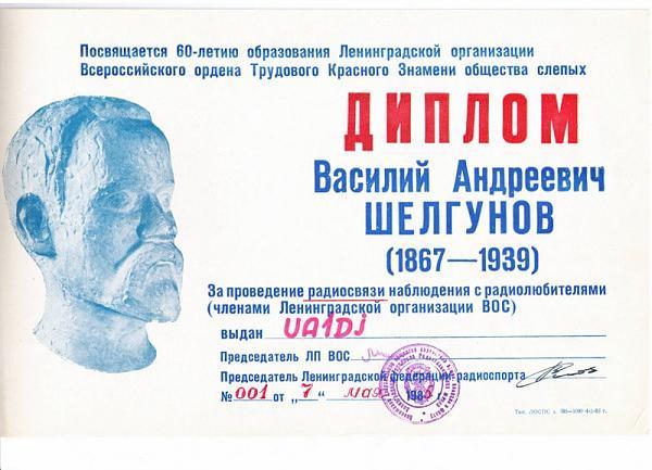Нажмите на изображение для увеличения.  Название:Shelgunov-Award.jpg Просмотров:364 Размер:96.0 Кб ID:25357