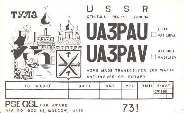 Нажмите на изображение для увеличения.  Название:UA3PAU_UA3PAV-_-_-qsl.jpg Просмотров:3 Размер:393.7 Кб ID:253637