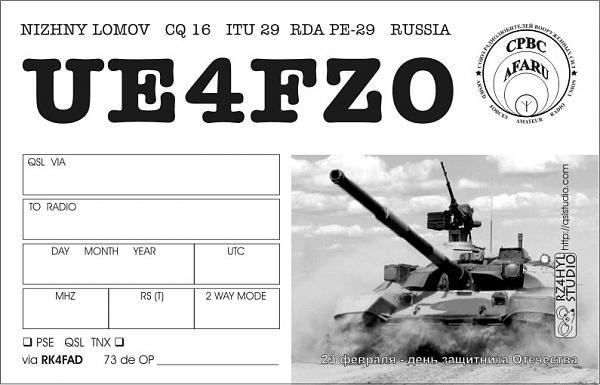 Нажмите на изображение для увеличения.  Название:ue4fzo_qsl_card.jpg Просмотров:0 Размер:68.6 Кб ID:253909