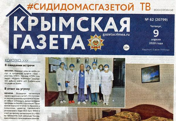 Нажмите на изображение для увеличения.  Название:Крымская газета 2.jpg Просмотров:10 Размер:257.2 Кб ID:253988