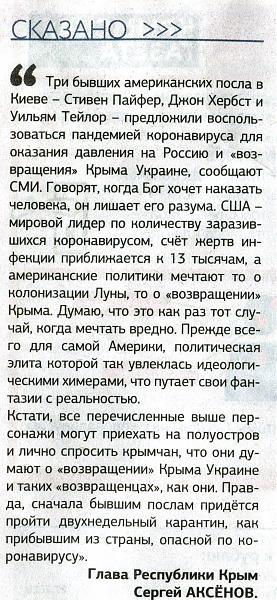 Нажмите на изображение для увеличения.  Название:Крымская газета.jpg Просмотров:3 Размер:422.5 Кб ID:253989