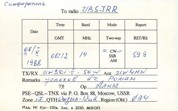Нажмите на изображение для увеличения.  Название:UM8NAS-QSL-UB5JRR-2.jpg Просмотров:0 Размер:1.26 Мб ID:254002