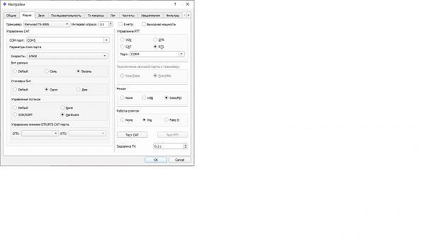 Нажмите на изображение для увеличения.  Название:TS590S.jpg Просмотров:47 Размер:118.4 Кб ID:254050