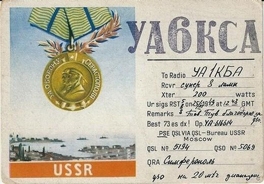 Название: UA6KSA-1949.jpg Просмотров: 877  Размер: 42.7 Кб