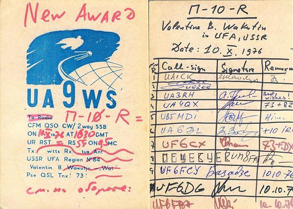 Название: UA9WS-QSL-1976.jpg Просмотров: 3630  Размер: 72.0 Кб