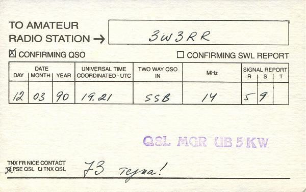 Нажмите на изображение для увеличения.  Название:4K2OT-QSL-3W3RR-1990-2-min.jpg Просмотров:6 Размер:474.2 Кб ID:254101