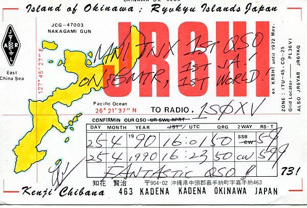 Нажмите на изображение для увеличения.  Название:JR6HI-QSL-1S0XV-50-MHz-1990-1.jpg Просмотров:0 Размер:735.2 Кб ID:254117