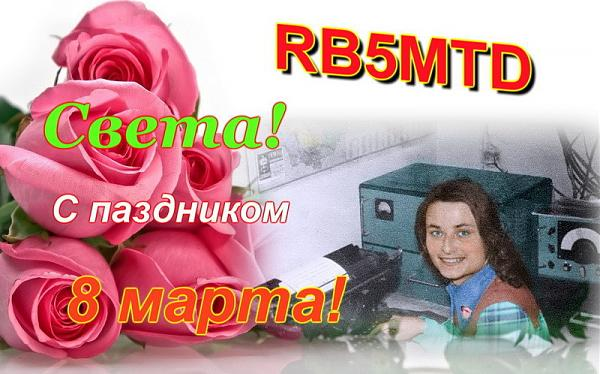 Нажмите на изображение для увеличения.  Название:RB5MTD.jpg Просмотров:1 Размер:146.4 Кб ID:254293