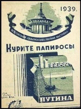 Название: Папиросы Путина.jpg Просмотров: 1882  Размер: 42.8 Кб