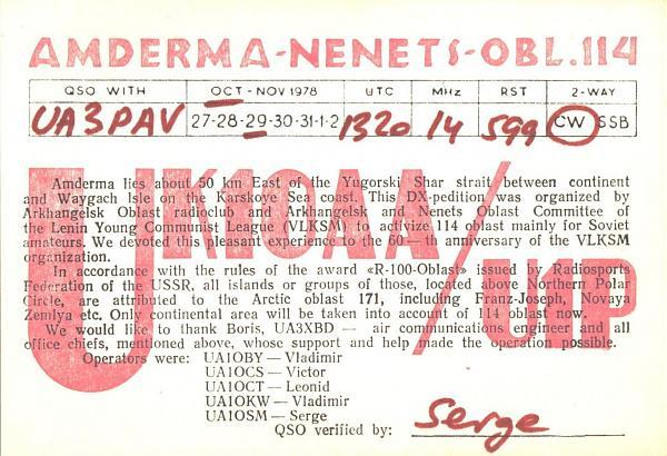 Нажмите на изображение для увеличения.  Название:UK1OAA_U1P-UA3PAV-1978-qsl.jpg Просмотров:5 Размер:547.7 Кб ID:254540