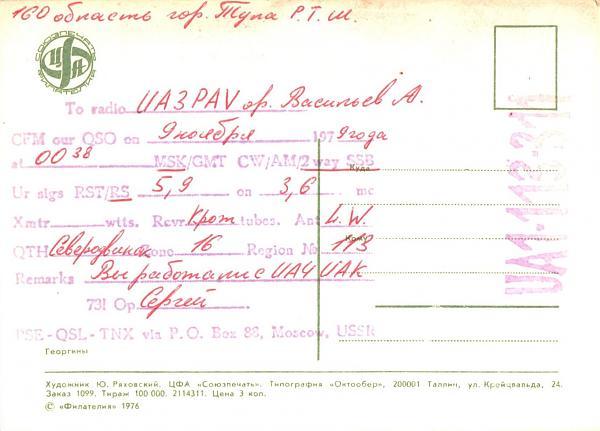 Нажмите на изображение для увеличения.  Название:UA1-113-311-to-UA3PAV-1979-qsl-2s.jpg Просмотров:1 Размер:341.4 Кб ID:254556