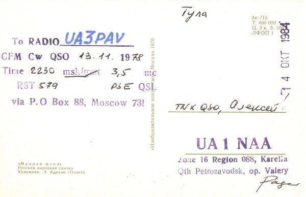 Нажмите на изображение для увеличения.  Название:UA1NAA-UA3PAV-1978-qsl-2s.jpg Просмотров:1 Размер:208.9 Кб ID:254558