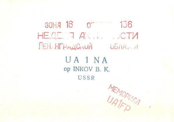 Нажмите на изображение для увеличения.  Название:UA1NA-UA3PAV-1978-qsl2-1s.jpg Просмотров:1 Размер:143.5 Кб ID:254559