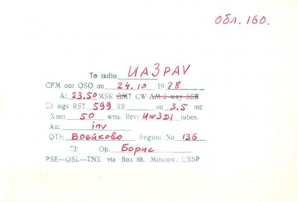 Нажмите на изображение для увеличения.  Название:UA1NA-UA3PAV-1978-qsl2-2s.jpg Просмотров:1 Размер:148.8 Кб ID:254560