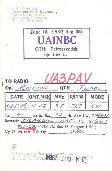 Нажмите на изображение для увеличения.  Название:UA1NBC-UA3PAV-1978-qsl-2s.jpg Просмотров:1 Размер:345.9 Кб ID:254577