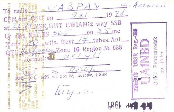 Нажмите на изображение для увеличения.  Название:UA1NBD-UA3PAV-1978-qsl-2s.jpg Просмотров:1 Размер:338.8 Кб ID:254579