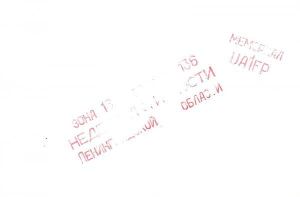 Нажмите на изображение для увеличения.  Название:UW1MQ-UA3PAV-1978-qsl-2s.jpg Просмотров:1 Размер:96.2 Кб ID:254589