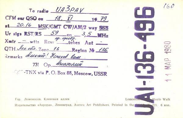 Нажмите на изображение для увеличения.  Название:UA1-136-496-to-UA3PAV-1979-qsl-2s.jpg Просмотров:1 Размер:289.6 Кб ID:254596