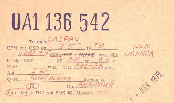 Нажмите на изображение для увеличения.  Название:UA1-136-542-to-UA3PAV-1979-qsl.jpg Просмотров:1 Размер:453.0 Кб ID:254597