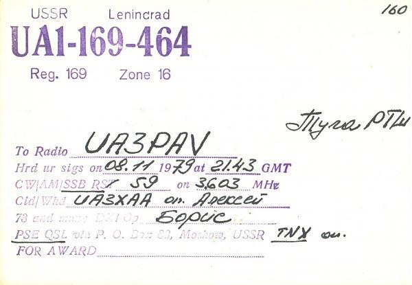 Нажмите на изображение для увеличения.  Название:UA1-169-464-to-UA3PAV-1979-qsl-2s.jpg Просмотров:1 Размер:219.0 Кб ID:254599