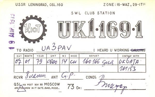 Нажмите на изображение для увеличения.  Название:UK1-169-1-to-UA3PAV-1979-qsl.jpg Просмотров:1 Размер:362.3 Кб ID:254600