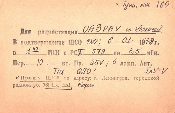 Нажмите на изображение для увеличения.  Название:UA1ADC-UA3PAV-1979-qsl-2s.jpg Просмотров:1 Размер:534.6 Кб ID:254631