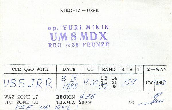 Нажмите на изображение для увеличения.  Название:UM8MDX-QSL-UB5JRR.jpg Просмотров:0 Размер:1.24 Мб ID:254777