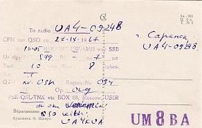 Название: UM8BA-QSL-UA3X.jpg Просмотров: 354  Размер: 44.8 Кб