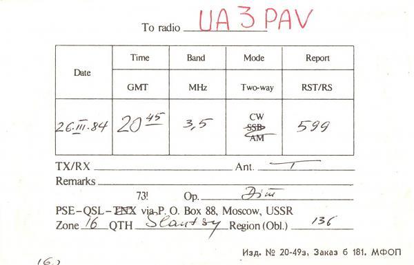 Нажмите на изображение для увеличения.  Название:UA1CSD-UA3PAV-1984-qsl-2s.jpg Просмотров:2 Размер:217.4 Кб ID:254948