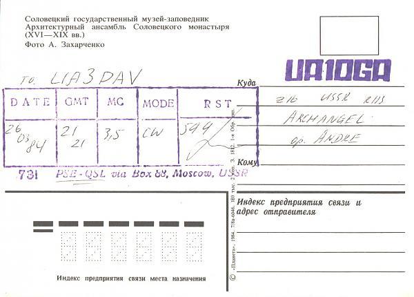 Нажмите на изображение для увеличения.  Название:UA1OGA-UA3PAV-1984-qsl-2s.jpg Просмотров:2 Размер:368.5 Кб ID:254951
