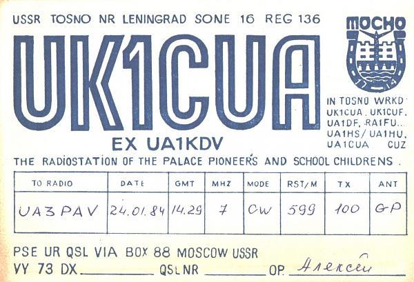 Нажмите на изображение для увеличения.  Название:UK1CUA-UA3PAV-1984-qsl.jpg Просмотров:1 Размер:492.1 Кб ID:254955