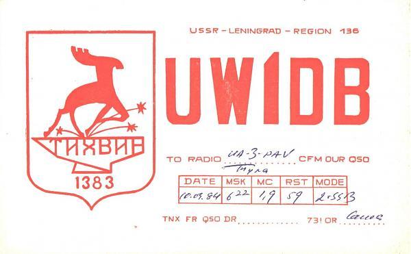Нажмите на изображение для увеличения.  Название:UW1DB-UA3PAV-1984-qsl.jpg Просмотров:1 Размер:304.4 Кб ID:254956