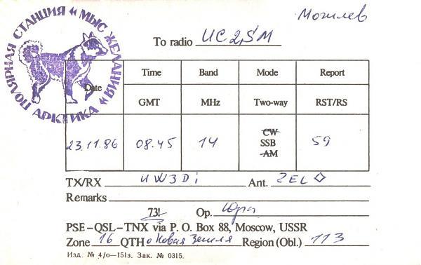 Нажмите на изображение для увеличения.  Название:RZ1OWB-UC2SM-1986-qsl-2s.jpg Просмотров:3 Размер:306.2 Кб ID:254970