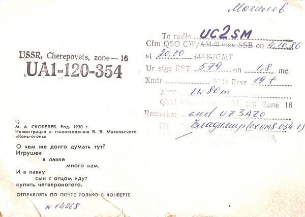 Нажмите на изображение для увеличения.  Название:UA1-120-354-to-UC2SM-1986-qsl-2s.jpg Просмотров:1 Размер:298.0 Кб ID:254972