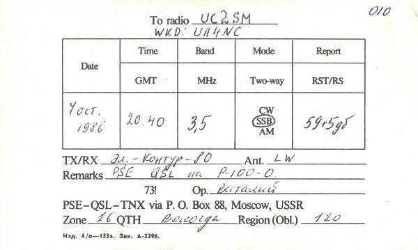 Нажмите на изображение для увеличения.  Название:UA1-120-492-to-UC2SM-1986-qsl-2s.jpg Просмотров:1 Размер:263.3 Кб ID:254974