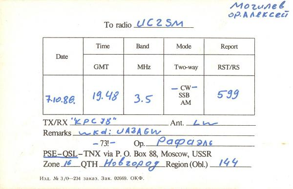 Нажмите на изображение для увеличения.  Название:UA1-144-475-to-UC2SM-1986-qsl-2s.jpg Просмотров:1 Размер:261.3 Кб ID:254977