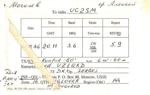 Нажмите на изображение для увеличения.  Название:UA1-144-1017-to-UC2SM-1986-qsl-2s.jpg Просмотров:1 Размер:301.3 Кб ID:254979